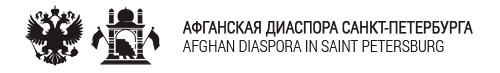Афганская Диаспора Санкт-Петербурга